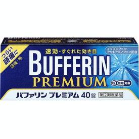【第2類医薬品】【ライオン】【LION】バファリン プレミアム 40錠【頭痛】