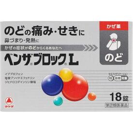 【第2類医薬品】【タケダ】ベンザブロックL 18カプレット(錠)【PTP】【武田】