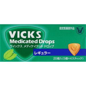 【大正製薬】ヴィックス メディケイテッド ドロップ レギュラー 20個入り【L-メントール】【指定医薬部外品】【VICKS】【ヴイックス】【のどあめ】