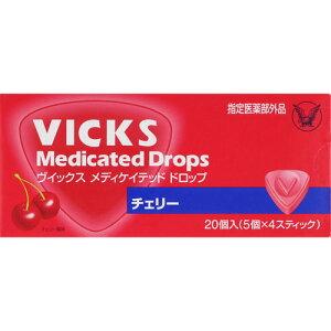 【大正製薬】ヴィックス メディケイテッド ドロップ チェリー 20個入り【口腔咽喉薬】【指定医薬部外品】【VICKS】【ヴイックス】【のどあめ】