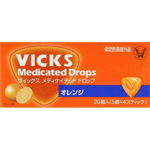 【大正製薬】ヴィックス メディケイテッド ドロップ オレンジ 20個入り【口腔咽喉薬】【指定医薬部外品】【VICKS】【ヴイックス】【のどあめ】