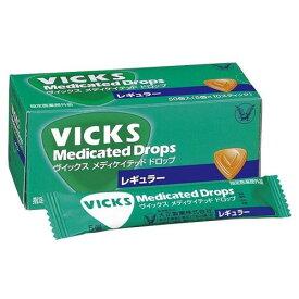 【大正製薬】ヴィックス メディケイテッド ドロップ レギュラー 50個入り【L-メントール】【指定医薬部外品】【VICKS】【ヴイックス】【のどあめ】