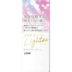 【ライオン】ライティー ハミガキ ホワイトローズミント 53g【Lightee】【医薬部外品】