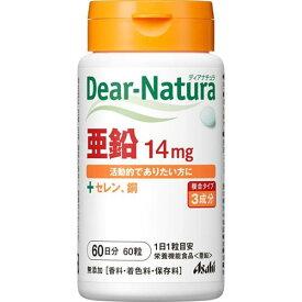 【アサヒグループ食品】【Dear-Natura】アサヒ ディアナチュラ 亜鉛 60粒(約60日分)【栄養機能食品】【セレン含有酵母】