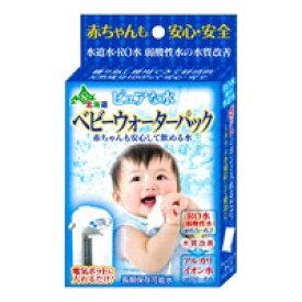 ベビーウォーターパック 60g×1袋【日本カルシウム工業】【アルカリイオン水】