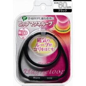 【ピップ】ピップマグネループ ソフトフィット レギュラータイプ ブラック 60cm【磁気ネックレス】【マグネループ】