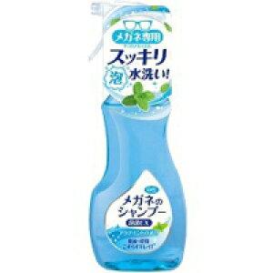 メガネのシャンプー 除菌EXアクアミントの香り本体 200mL【眼鏡クリーナー】【眼鏡洗浄剤】【メガネのシャンプー】