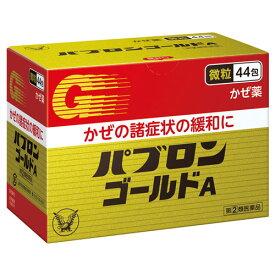 【第2類医薬品】【大正製薬】パブロンゴールドA微粒 44包【感冒薬】【風邪薬】