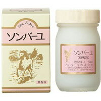 【薬師堂】ソンバーユ(尊馬油) 無香料 70ml【馬油】【ソンバーユ】