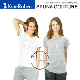【Kate Ruber】ケイトルーバー サウナクチュール サウナTシャツLLサイズ 1枚【ケイトルーバー】【リバーシブル】