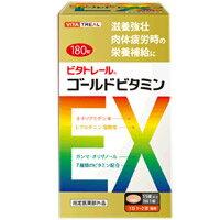 ビタトレール ゴールドビタミンEX 180錠【米田薬品】【ビタトレール】