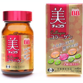 【エーザイ】【Chocola】美 チョコラ コラーゲン 120粒【栄養機能食品】【低分子コラーゲン】肌 ハリ ツヤ