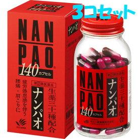 【第2類医薬品】【セット販売】ナンパオ 140カプセル×3コセット【なんぱお】【疲労】【腰痛】【肩こり】
