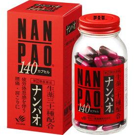 【第2類医薬品】ナンパオ 140カプセル【なんぱお】【疲労】