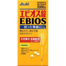 送料無料【アサヒ】エビオス錠 2000錠【ビール酵母】【医薬部外品】