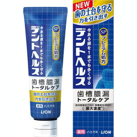 【ライオン】デントヘルス 薬用ハミガキSP 90g【医薬部外品】【歯磨き粉】