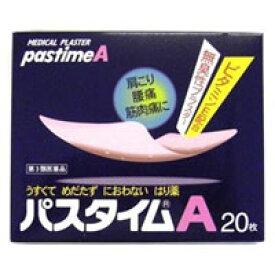【第3類医薬品】【祐徳薬品工業】パスタイムA 20枚入【プラスター剤】【ユートク】