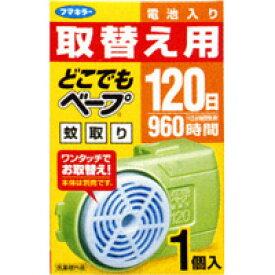 【フマキラー】どこでもベープ蚊取り120日 取替え用 1個入【虫よけ】【電子虫よけ器】