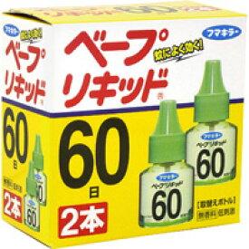 【フマキラー】ベープリキッド 60日 無香料 2本入【虫よけ】【電子蚊取り器】