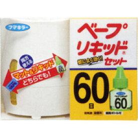 【フマキラー】ベープリキッド セット 60日【虫よけ】【電子蚊取り器】