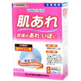 【第3類医薬品】【山本漢方】【YOKUININ】日本薬局方 ヨクイニン末 400g(200g×2袋)【生薬製剤】