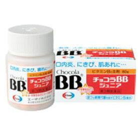 【第3類医薬品】【エーザイ】チョコラBBジュニア 80錠【ビタミンB群】【Chocola】
