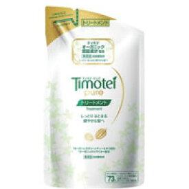 【ユニリーバ】【Timotei】ティモテ ピュア トリートメント つめかえ用 385g【ティモテ】【オーガニック】