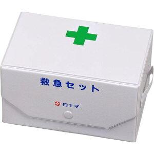 白十字 救急セット BOX型【救急セット】【救急箱】【応急手当】【防災用品】