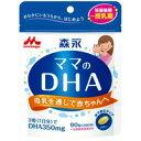 【森永乳業】森永 ママのDHA 90粒【健康食品】【DHA】【マタニティ】