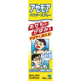 【第2類医薬品】【小林製薬】アセモア パウダースプレー 40g【あせも】