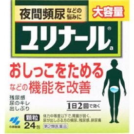 【第2類医薬品】ユリナール 顆粒 24包【大容量】【夜間頻尿】【頻尿】【残尿感】