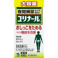 【第2類医薬品】ユリナールb 錠剤 120錠【大容量】【夜間頻尿】【頻尿】【残尿感】