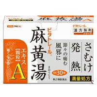 【第2類医薬品】【VITA TREAL】ビタトレール麻黄湯エキス顆粒A(満量処方) 30包【漢方製剤】【風邪薬】