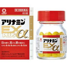 【第3類医薬品】【武田薬品】アリナミンEXプラスα 60錠【ビタミンB1製剤】【アリナミン】