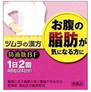 【第2類医薬品】ツムラの漢方 防通散BF 48包入【期間限定特価】【ツムラ漢方防風通聖散エキス顆粒】