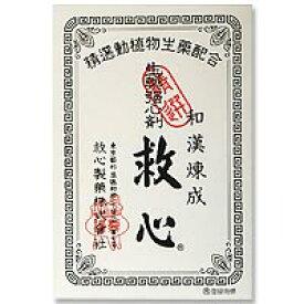 【第2類医薬品】【救心製薬】救心 120粒【生薬強心剤】