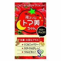 夜スリム トマ美ちゃん パワーアップ版 90粒【生姜】【リコピン】【トマト】