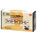 【ミル】フィットライフコーヒー 30包【トクホ】【食物繊維】【健康コーヒー】野菜や食物繊維の摂取不足食後の血糖値…