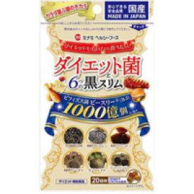 【ミナミヘルシーフーズ】ダイエット菌と6つの黒スリム 40カプセル【ビフィズス菌】【ダイエット】