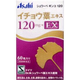 【アサヒグループ食品】 シュワーベギンコ120 イチョウ葉エキス 60粒【イチョウ葉エキス】【シュワーベ】
