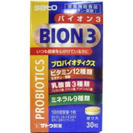 【サトウ製薬】BION(バイオン)3 30粒【バイオンスリー】【バイオン3】【sato】【乳酸菌】