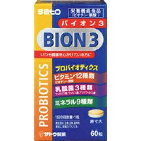 【サトウ製薬】BION(バイオン)3 60粒【バイオンスリー】【バイオン3】【sato】【乳酸菌】