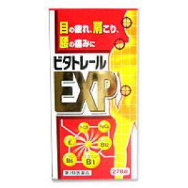 【第3類医薬品】【大容量】ビタトレールEXP 360錠【大サイズ】【ビタトレール】