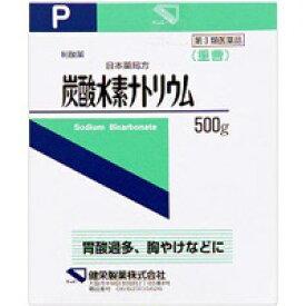 【第3類医薬品】【健栄製薬】炭酸水素ナトリウム 500g【胃薬】【ケンエー】