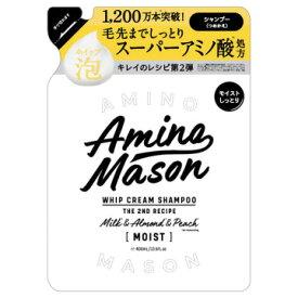 アミノメイソン ディープモイスト ホイップクリーム シャンプーつめかえ用 400ml【シャンプー】【アミノメイソン】【アミノ酸】