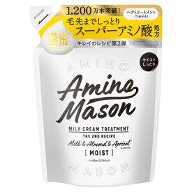 アミノメイソン ディープモイスト ミルククリームヘアトリートメントつめかえ用 400ml【トリートメント】【アミノメイソン】【アミノ酸】
