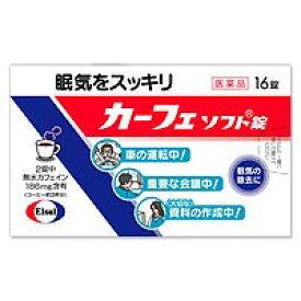 【第3類医薬品】【エーザイ】カーフェソフト錠 16錠【無水カフェイン】