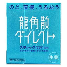【第2類医薬品】龍角散 ダイレクトスティック ミント 16包