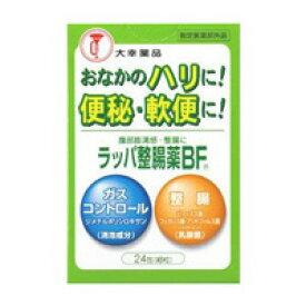 【大幸薬品】ラッパ整腸薬BF 24包【医薬部外品】