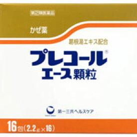 【第2類医薬品】【第一三共ヘルスケア】プレコール エース 顆粒 16包【総合かぜ薬】【プレコール】